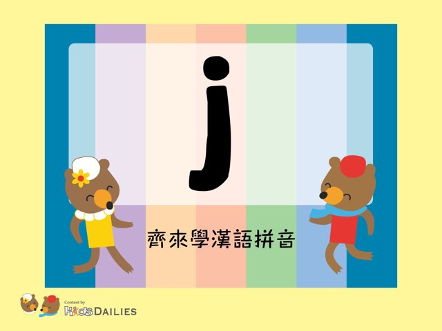 齊來學漢語拼音「j」 by Kids Dailies
