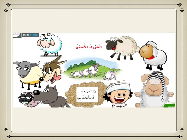 الخروف الاحمق by Shooj Shooj