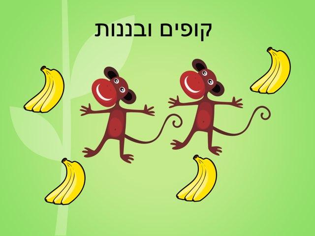 סיפור קוף by אמל אבורומי
