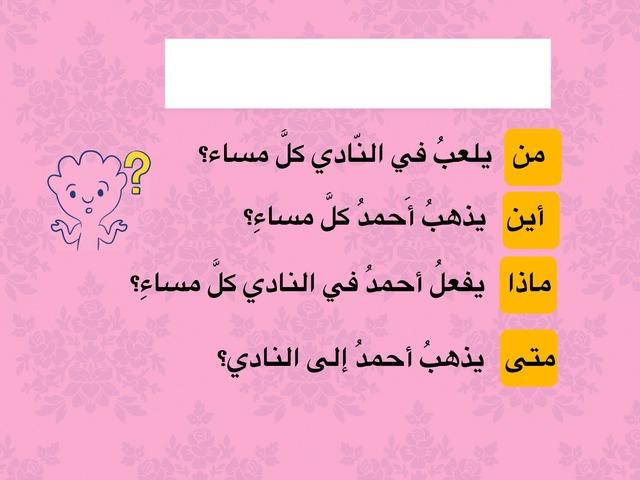 استفهام by Bashayer AlAjmi