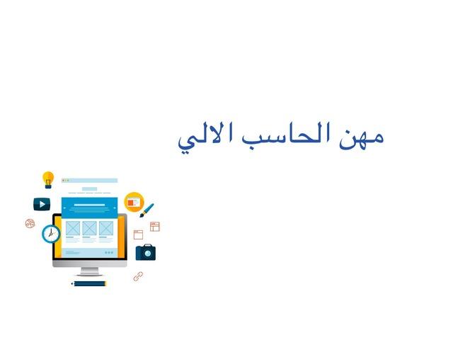مهن الحاسب الالي by كادي الورد