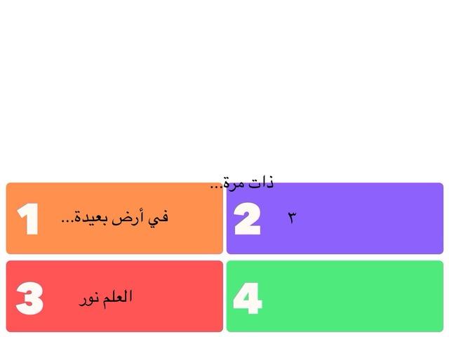 خريطه by ناهد الجبر