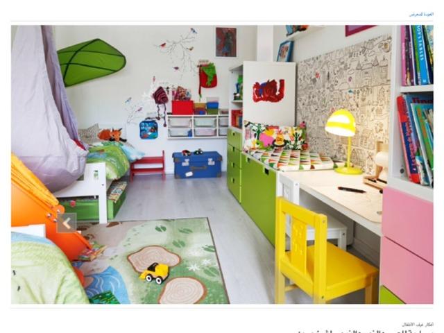 ترتيب غرفتي by Ammar Alawadh
