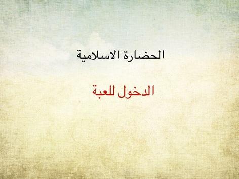 الحضارة الاسلامية اول متوسط by ريم المغيرة