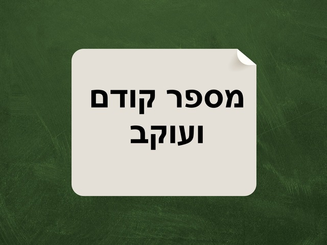 מספר עוקב וקודם by חן גמליאל