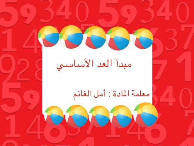 مبدأ العد by امل الغانم