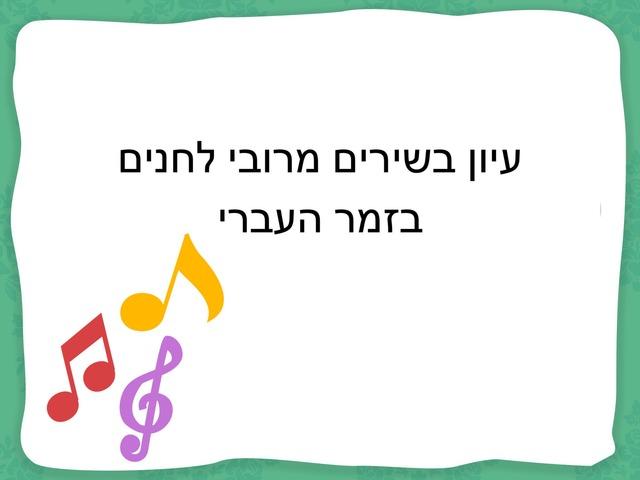 שירים ולחנים by אריאל מנדלבאום