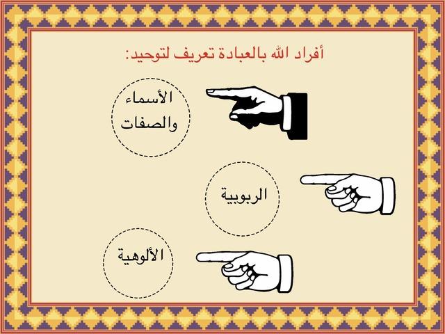 توحيد  by فاطمة مسيري