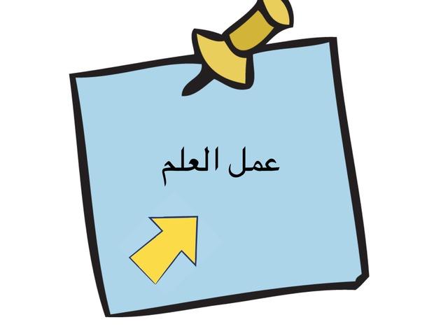 عمل العلم ١ by وفاء الشهري