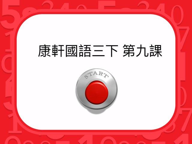 康軒國語三下 第九課 by Union Mandarin 克