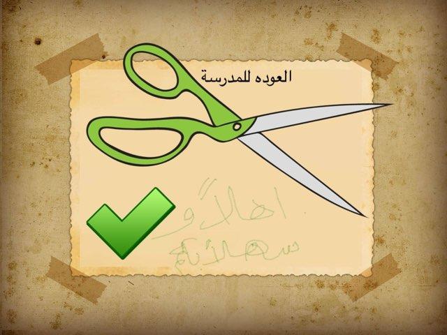 لعبة تطبيق القراءة by نوره العتيبي