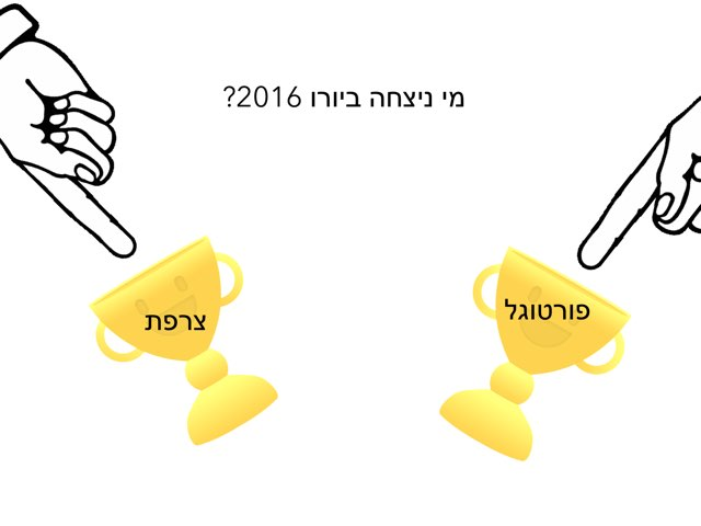 יורו 2016  רביד  by בית ספר קישון