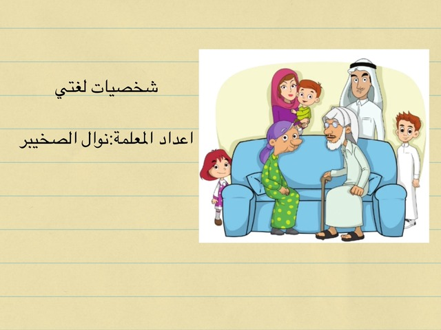 شخصيات لغتي by نوال ناصر