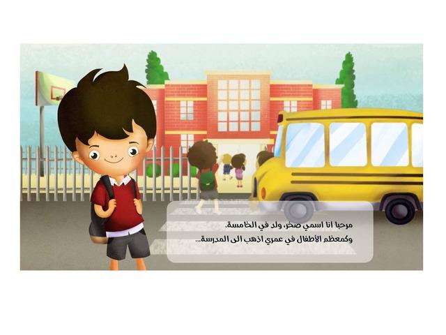 أهمية التعليم by Aisha Aziz