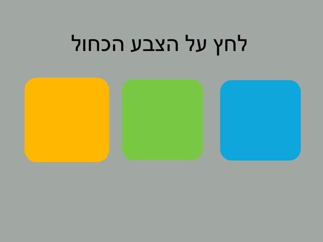 מבדק אייפד מקדים by מיה הרלב