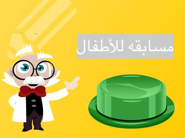 لعبة 28 by غاده المغربي