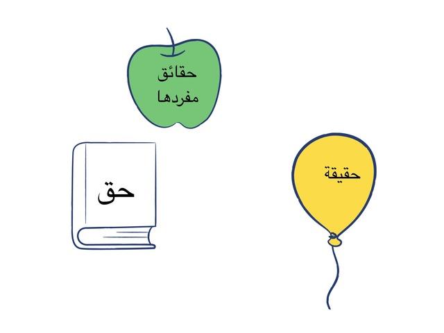 المفرد والجمع  درس  by see laife