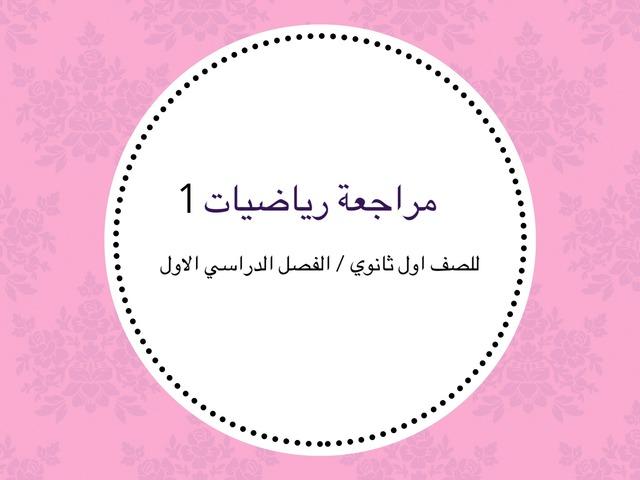 مراجعة رياضيات 1 للصف اول ثانوي  by Amal Mohmmed