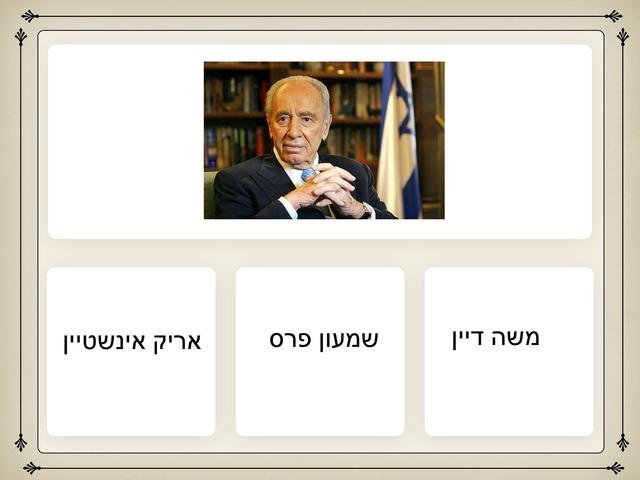 אנשים שעיצבו את מדינת ישראל by טליה אמוראי