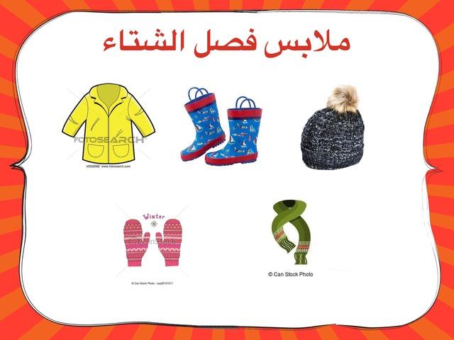 ملابس فصل الشتاء by מוחמד חמוד