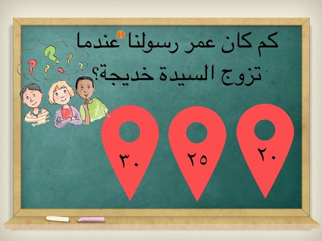 زواج رسولي by Fatma Alshameri
