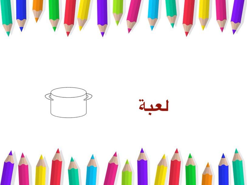 لعبةة by خوله الشهري