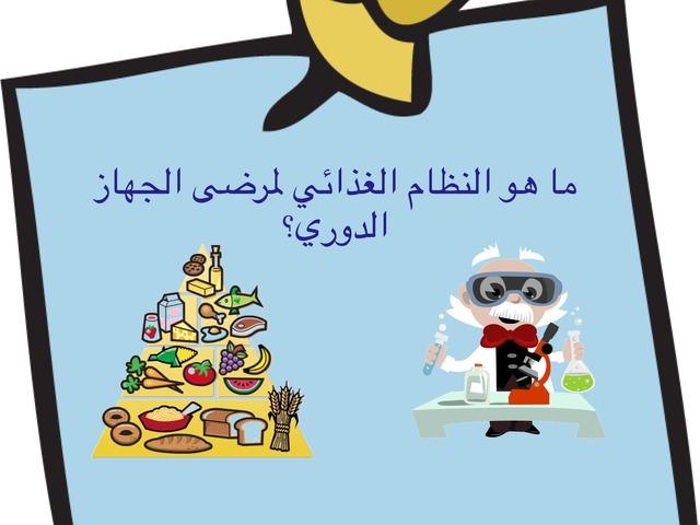 النظام الغذائي  by brooy 93