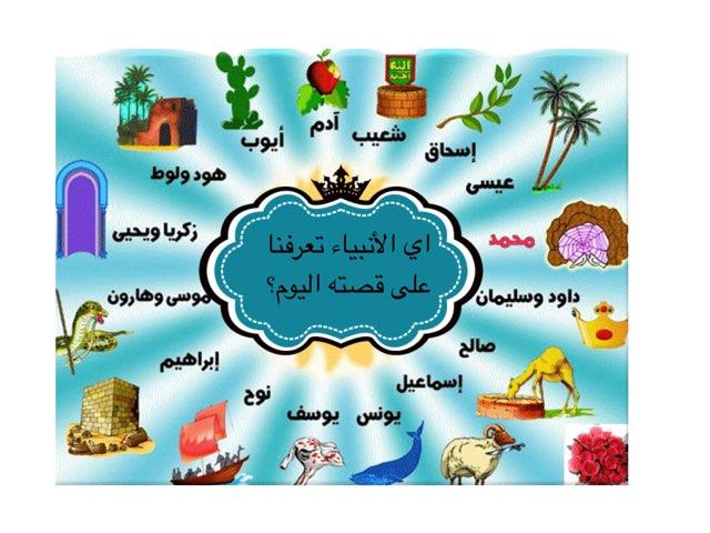 قصة سليمان عليه السلام by AbeeR Al_kabi