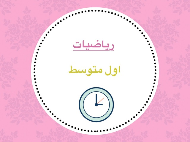 رياضيات ١م by Hayat Hb