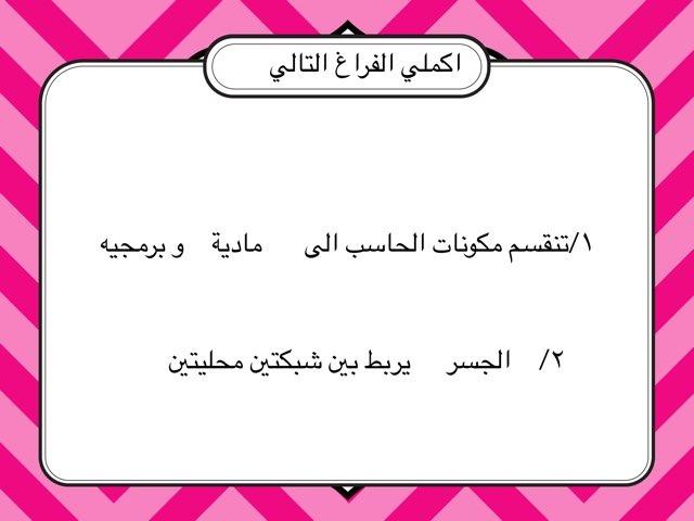 الحاسب by مها الداوود