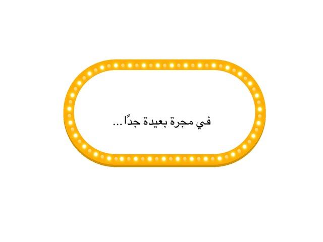 حروف by Hanadi Al yateem