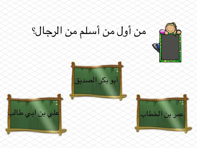الصف الخامس تهيئة الدرس الاول  by Rana Alhamied
