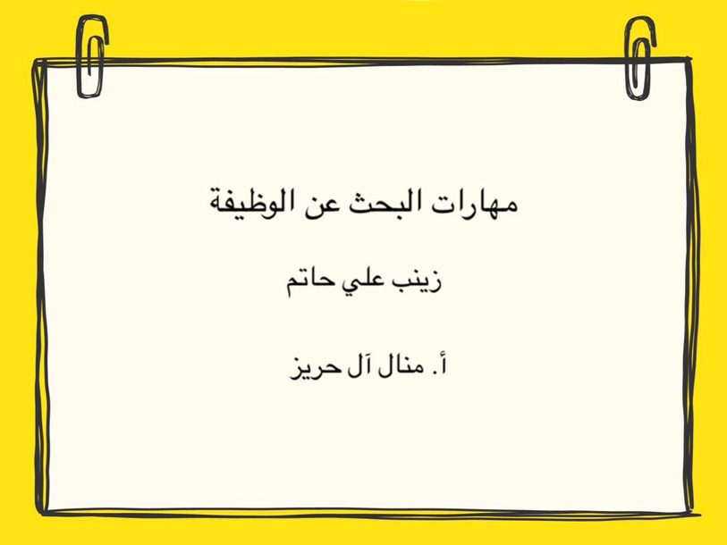 مهنيه by Zainab ali