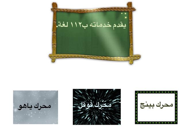 محركات البحث الإلكترونية by هيفاء الصالح