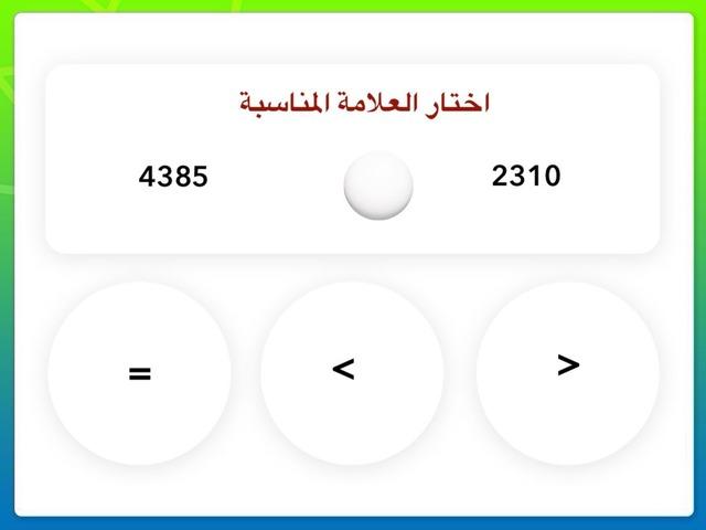 مقارنة الأعداد by nawal key