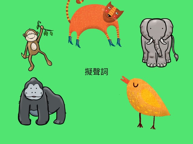 擬聲練習 by Hung Mui Li