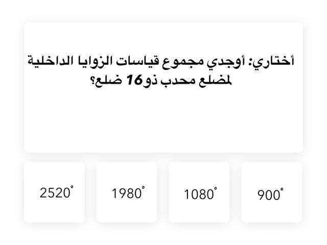 لعبة اختبار الفصل للرياضيات by Fatimah Ahmed