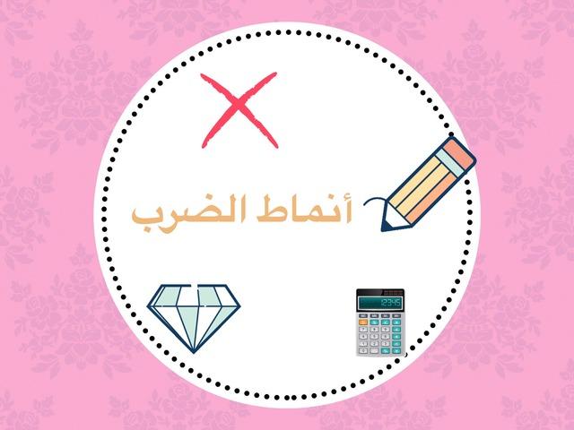 أنماط الضرب  by Fatima moha