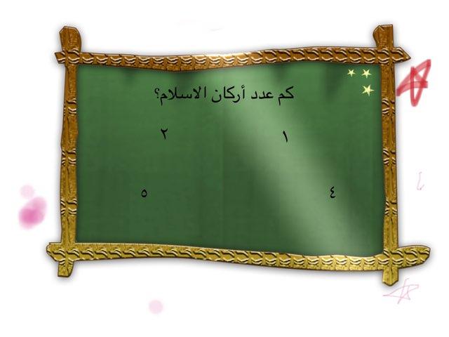 لعبة 14 by Gogo Salm