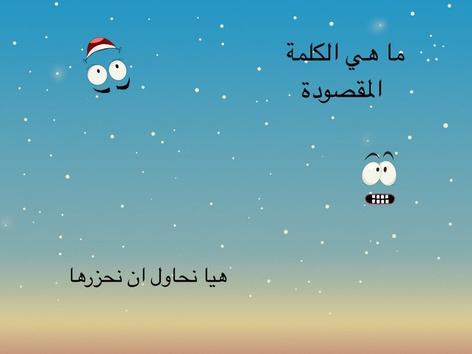 كلمات وجمل by afnan gh