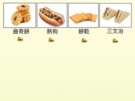 Cljs飲食品字詞認讀 by lokjun caritas