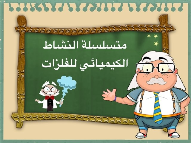 متسلسلة النشاط الكيميائي by Essam Essam