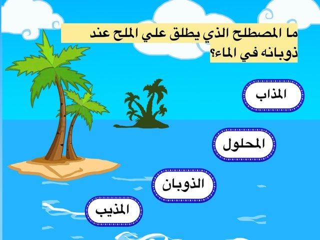 الذوبان في الماء by asmaa hassan