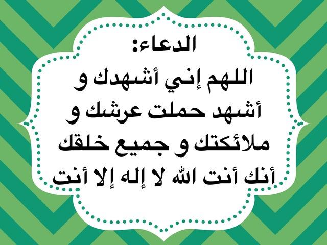 مفهوم العبودية لله تعالى  by shahad naji