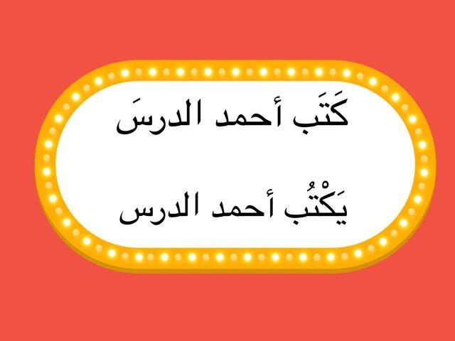 فعل ماضي  by Koko Ajooer