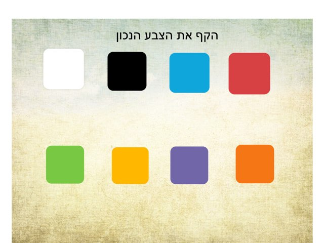 לימוד צבעים by בלה רוזנפלד ברדה