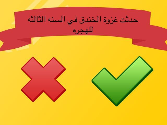 غزوة احد by Halla Albarrak