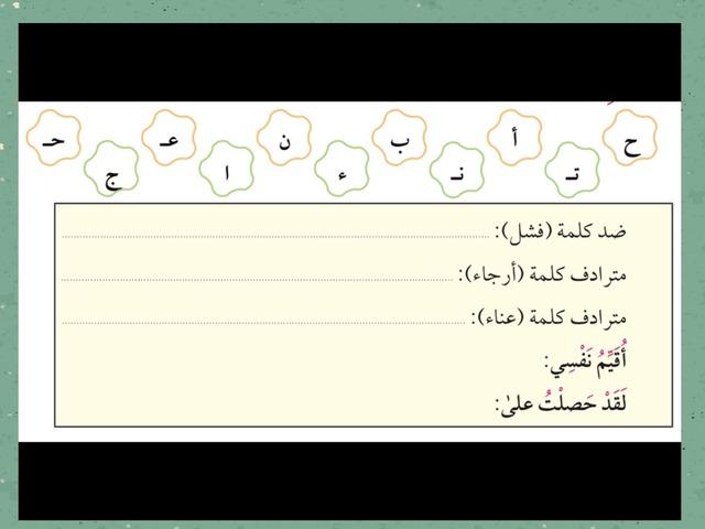 اكتب الكلمات  by هديل مطلق