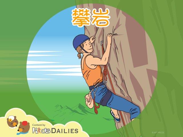 認識攀岩 by Kids Dailies