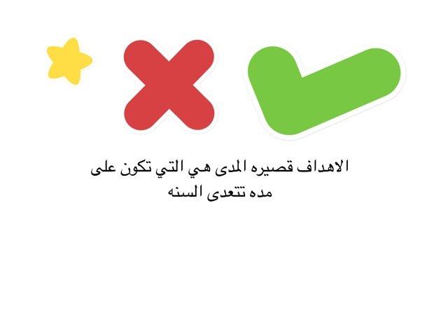 لعبة 3 by لطيفه نايف